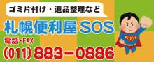 札幌便利屋SOSバナー