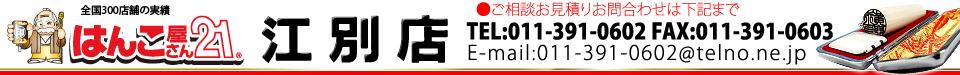 江別・野幌の印鑑・印刷・ゴム印はオマカセ下さい!はんこ屋さん21 江別店